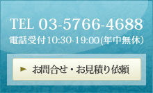 TEL 03-5766-4688
