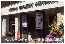 ペルシャンギャラリー青山 鎌倉小町店