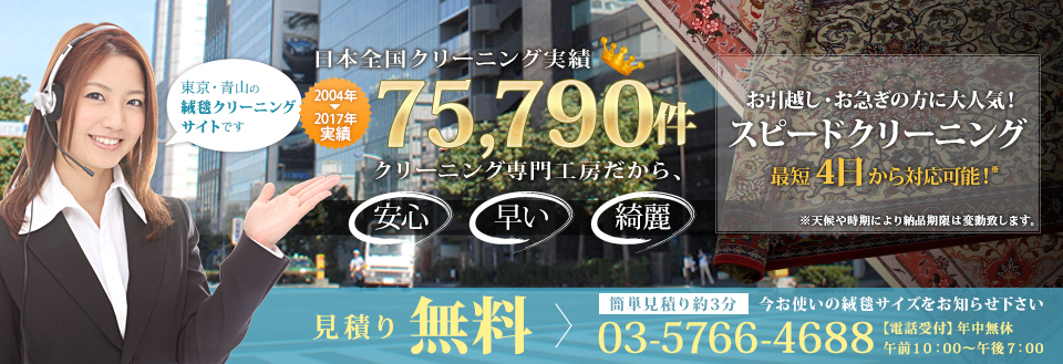日本全国クリーニング実績75,790件クリーニング専門工房だから、安心・早い・綺麗