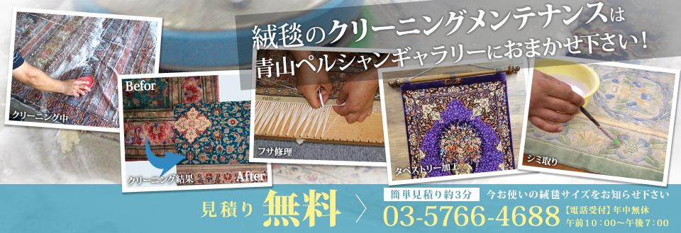 絨毯のクリーニングメンテナンスは青山ペルシャンギャラリーにおまかせ下さい!