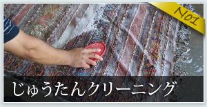 じゅうたんクリーニング