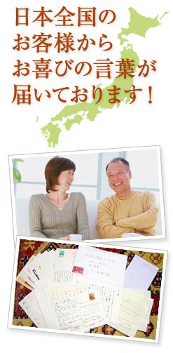 日本全国のお客様からお喜びの言葉が届いております!